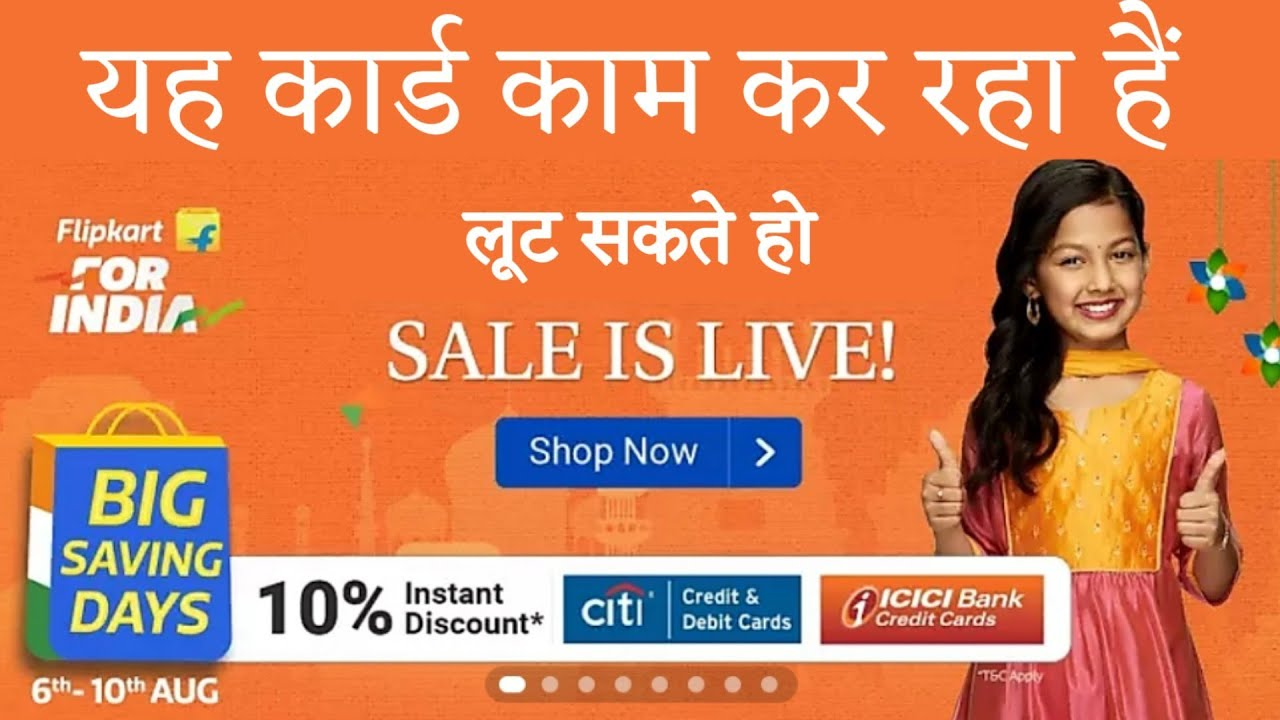 Flipkart Big Saving Days Sale Bank Offer 10% on icici fd credit card| Flipkart August Sale on Mobile