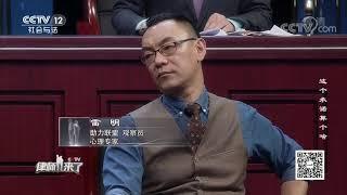 《律师来了》 20200111 这个承诺算个啥| CCTV社会与法