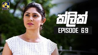 "Click Episode 69 || ""ක්ලික් ""  