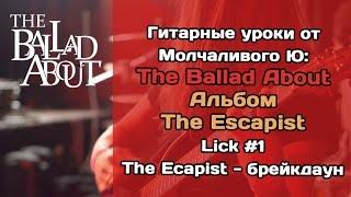Молчаливый Ю - Lick 1 - Escapist (брейкдаун) - The Ballad About