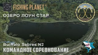 Fishing Planet Озеро Лоун Стар Buffalo Sabres N2 Командное соревнование Праздничные призы и DLC