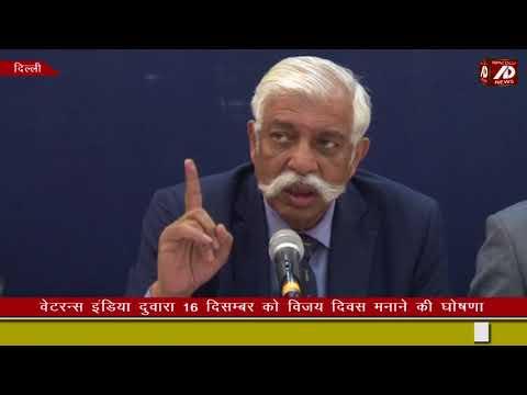 वेटरन्स इंडिया 16 दिसंबर को मनाएगा विजय दिवस