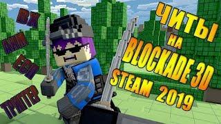 ЧИТЫ НА BLOCKADE 3D 2021 STEAM БЕСПЛАТНО | БЛОКАДА 3Д ЧИТ В STEAM