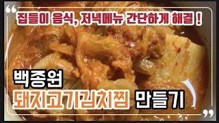 백종원 돼지고기김치찜 만들기 (kimchi jjim)