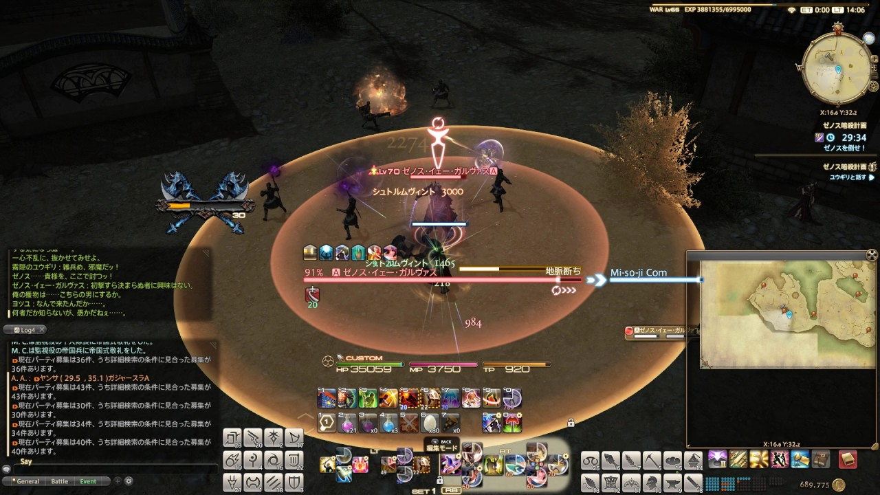 【FF14】メインクエスト:紅蓮のリベレーター:ゼノス暗殺計画 1423