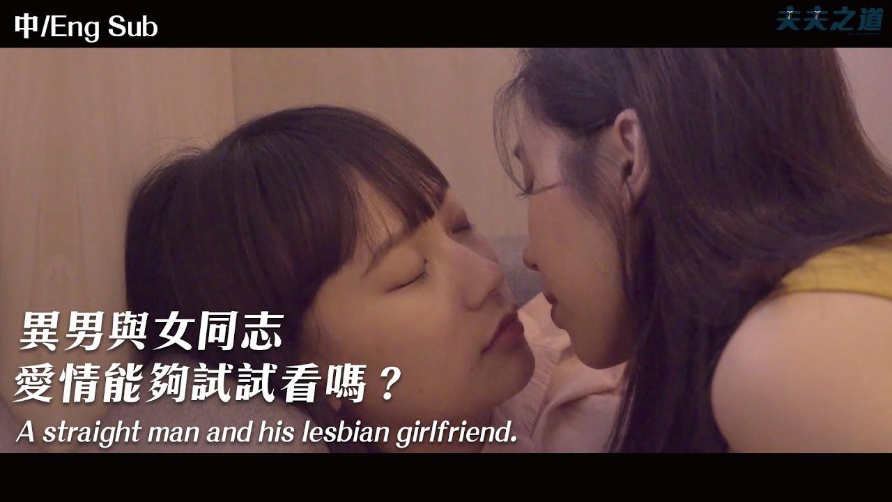 【夫夫劇場】異男與女同志,愛情能夠試試看嗎? A straight man and his lesbian girlfriend. 夫夫之道 FuFuknows