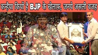 Kanhaiya Kumar कियों है BJP के खेलाफ़, आप भी हैरान हो जाएंगे असली वजह जान कर।