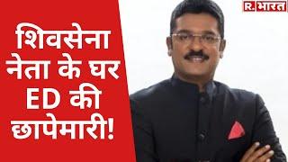 Maharashtra में ED की बहुत बड़ी कार्रवाई, Shiv Sena के विधायक Pratap Sarnaik के घर-दफ्तर पर छापेमारी
