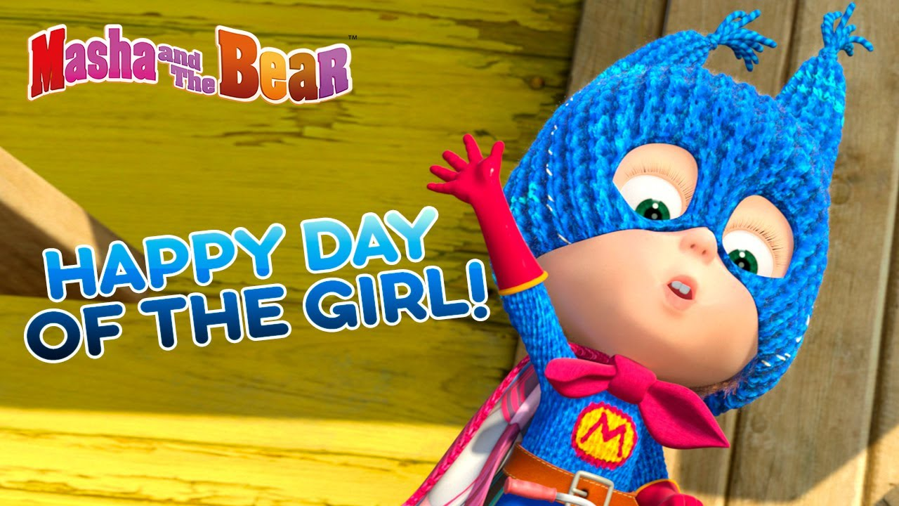 Masha and the Bear ????????‍♀️ Happy Day of the Girl! ????‍♀️???? Best cartoons for the whole family