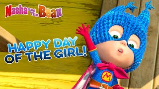 Download Masha and the Bear 💖👱♀️ Happy Day of the Girl! 👱♀️💖 Best cartoons for the whole family 🎬 Mp3 and Videos