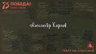 Прямая трансляция пользователя Театр на Спасской