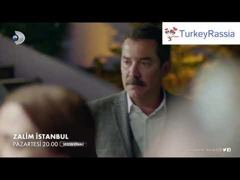 Жестокий Стамбул 9 серия фрагмент РУССКИЕ СУБТИТРЫ (ФИНАЛ СЕЗОНА)