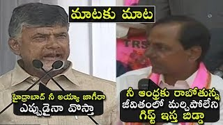 Chandrababu Naidu And KCR Dialogues War About Hyderabad | TRS Party | TDP | Political Qube