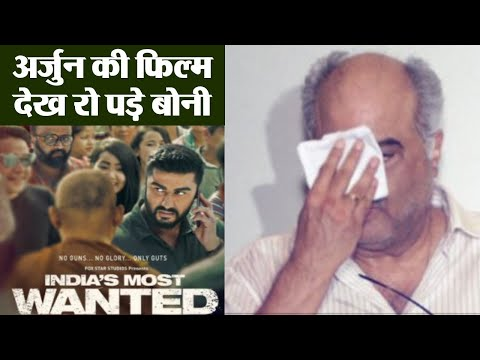 Arjun Kapoor's father Boney Kapoor gets emotional after watching India's Most Wanted   FilmiBeat Mp3