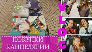 VLOG SHOPPING PARTNERSHIP BY SEPTEMBER 1 AUCHAN Lipetsk   AGAINST SCHOOL 2017   Back to School
