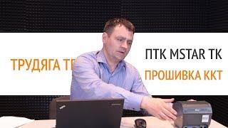 ПТК MSTAR TK. Прошивка ККТ | Секреты сервиса