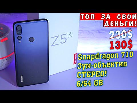 Lenovo Z5S полный обзор ТОПового смартфона на 710 Snapdragon со стереозвуком! [4K Review]