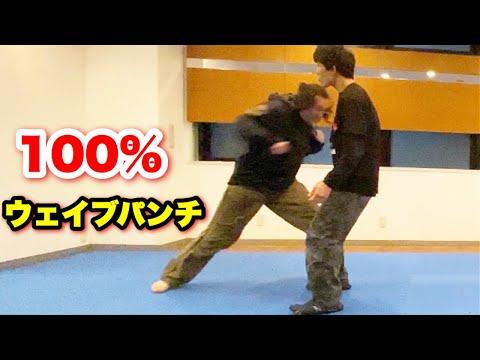 ウェイブ 格闘技