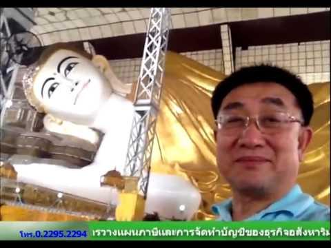 รายการบ้านและที่ดินไทย 58-08-13