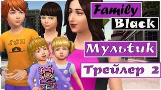 Симс 4 сериал Family Black - треллер- Мултфильм - симс 4 сериалы