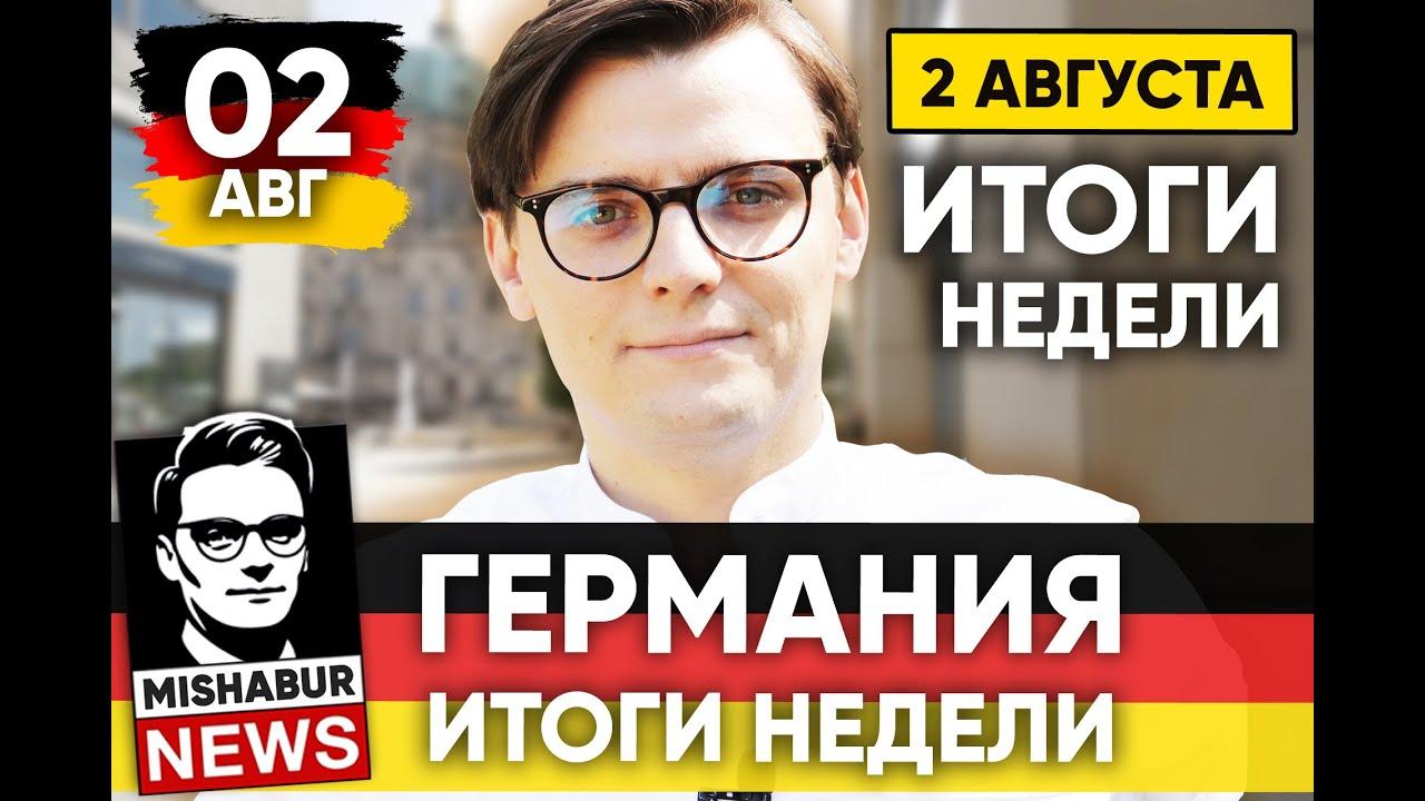 🇩🇪 Германия. Новости Недели 2 АВГ. →  Киндергельд / Доп.налог / Жесть в Берлине / Белоруссия