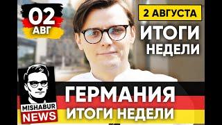 Германия Новости Недели 2 АВГ Киндергельд Доп налог Жесть в Берлине Белоруссия