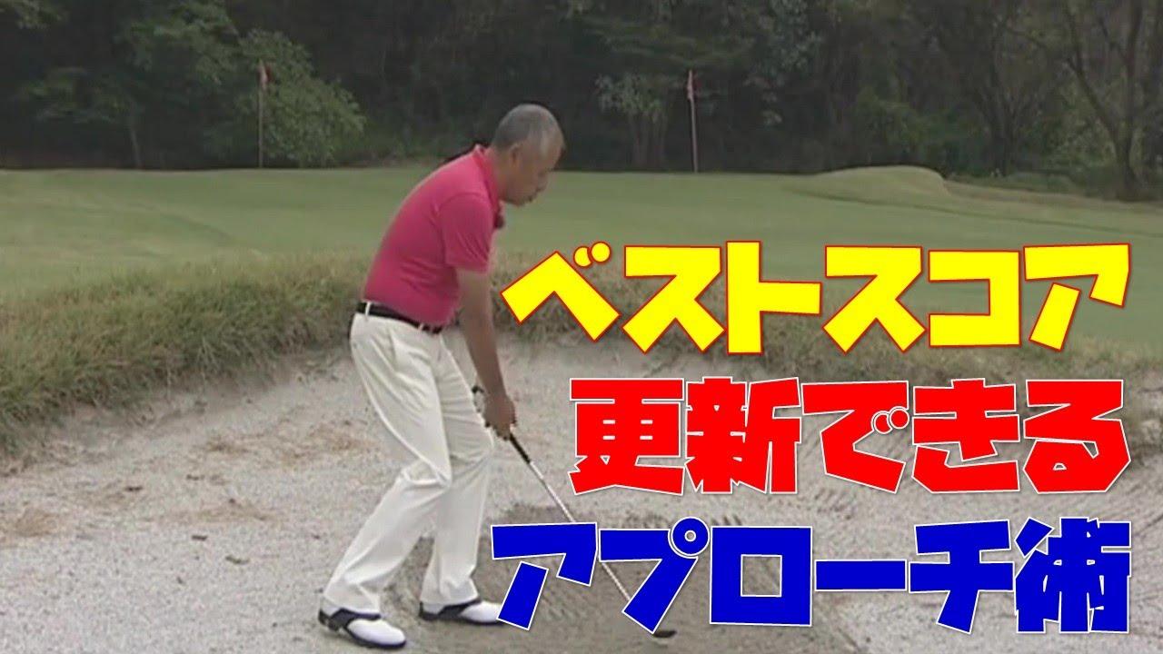 バンカー!林!覚えておきたいアプローチの打ち方【ゴルフ初心者】【ゴルフレッスン】【ゴルフ 100切り】