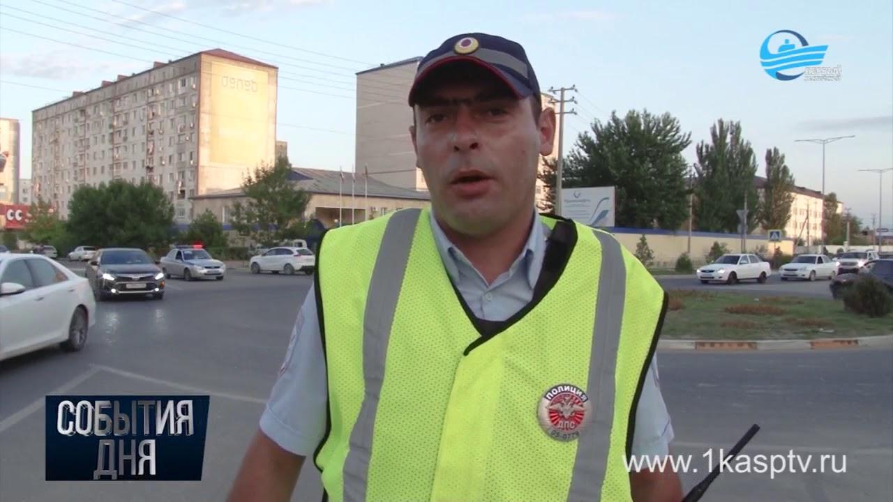 Рейдовые профилактические мероприятия проходят на дорогах Каспийска