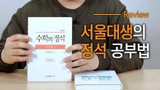 [미리뷰] 수학의 정석 기본/실력편 - 미적분 1 l …