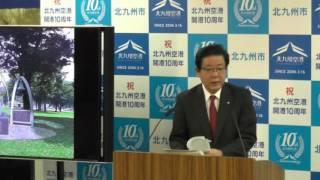平成28年11月29日北九州市長定例記者会見