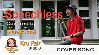 Speechless (Naomi Scott) covered by อ๋อง