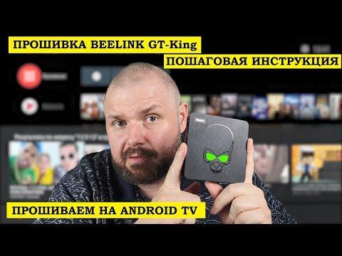 ПРОШИВКА BEELINK GT-King Пошаговая инструкция. Прошиваем на Android TV через кабель. SN95X2