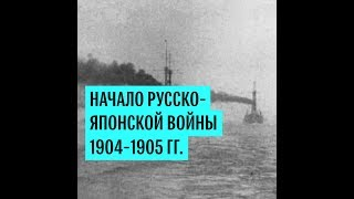 Начало Русско-японской войны 1904-1905 гг.