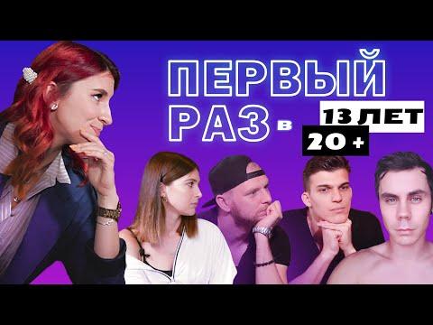 ПЕРВЫЙ РАЗ в 13 лет  и в 20+ лет  ft. Ян Топлес • Откровенная беседа с парнями