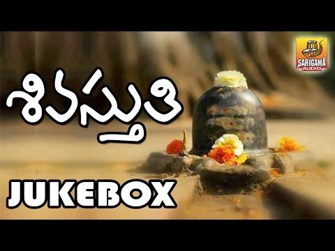 Lord Shiva Songs - Shiva Sthuthi Sthotram Jukebox - Lord Shiva Devotional Songs Telugu-Bhakthi Songs