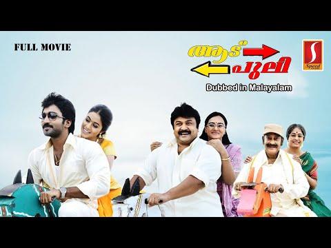 Maragadha Naanayam Fame Aadhi Tamil Dubbed Movie   Romantic Action Comedy Thriller   2018 Upload