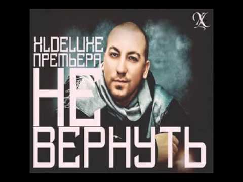 XLDELUXE - НЕ ВЕРНУТЬ NEW 2013