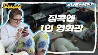 이 시국 박스 하나로 집에서 영화관 분위기 내기 | 나혼자산다⏱오분순삭 MBC160325방송