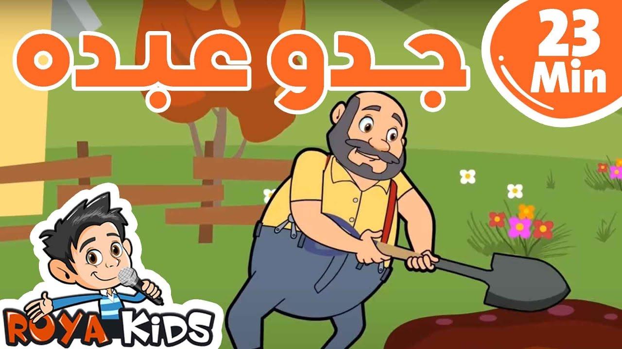 جدو عبده ومجموعة مميزة من آغاني أطفال رؤيا  23 دقيقة