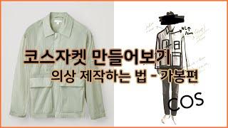 COS 코스 자켓 만들어보기 / 의상제작 과정 - 가봉…