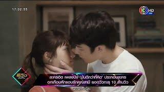 ปังสุด เพลง มันดีกว่าที่คิด OST.อกเกือบหักแอบรักคุณสามี ยอดทะลุ 10ล้านวิว @ รีวิวบันเทิง 4Jun20
