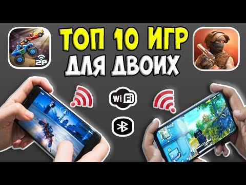 ТОП 10  ИГР ДЛЯ ДВОИХ НА АНДРОИД/iOS +СКАЧАТЬ БЕСПЛАТНО