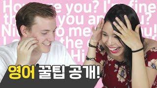 원어민 강사가 말하는 한국인이 영어를 못하는 이유 fe…