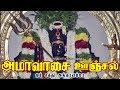 Download ஓம் சக்தி அங்காளம்மா | அமாவாசை ஊஞ்சல் | Om Sakthi Angalamma | Amavasai Oonjal MP3 song and Music Video