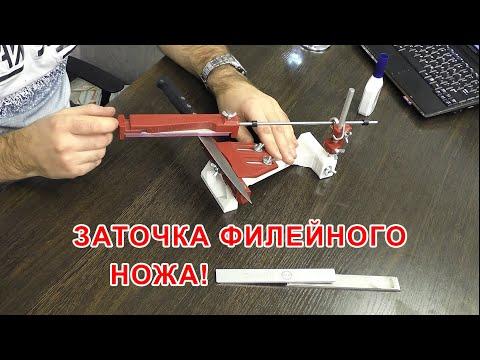Заточка филейного ножа на точилке для ножей ЖУК!!! Вставка 130мм!
