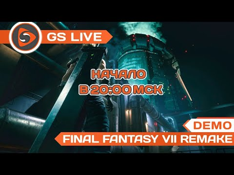 Final Fantasy 7 Remake Demo. Стрим GS LIVE - Ruslar.Biz