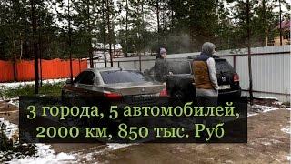2000 км по России в Поисках идеального авто за 850 тысяч рублей!