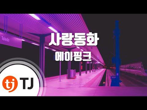 Fairytale Love 사랑동화_A Pink 에이핑크_TJ노래방 (Karaoke/lyrics/romanization/KOREAN)