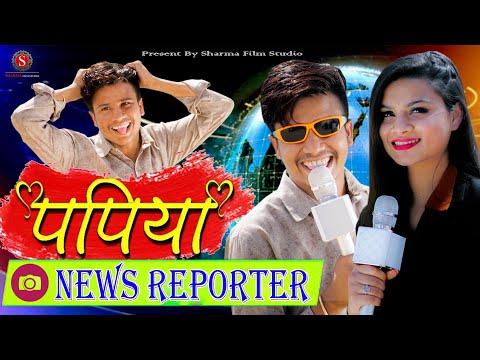 पपियो न्यूज़ रिपोर्टर Papiyo News Reporter पंकज शर्मा की सबसे शानदार कॉमेडी Sharma Film Studio