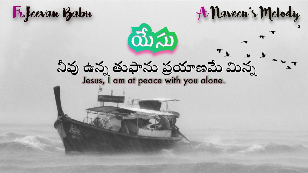 LATEST SUPER HIT CHRISTIAN SONG || YESU NEEVU LENI || యేసు నీవు లేని || FR JEEVAN BABU P || NAVEEN